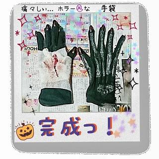 痛々しいホラーな手袋、完成