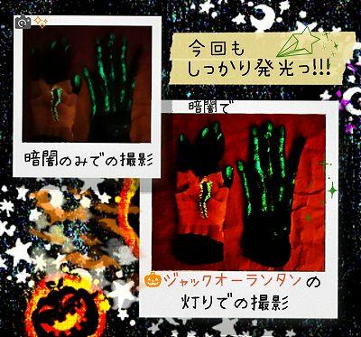 発光ペイントした手袋の暗闇での画像