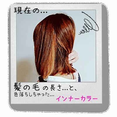 あたくしの髪の毛
