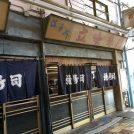 【立石】立ち食い寿司の聖地「栄寿司」で女ひとり 粋に食す!