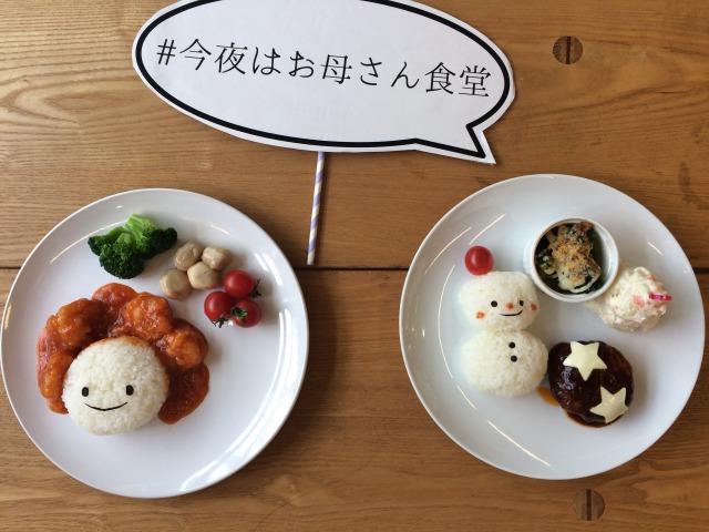 香取慎吾さんCMの「お母さん食堂」試食会レポ 講師momoさん!