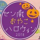 10/28(日)「セン南おやこハロウィン」今年も開催!