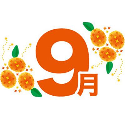 2019年9月|仙台・宮城のイベント