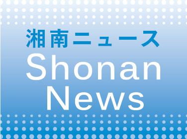 「平塚市空家バンク」運用に先駆け 市内の戸建て登録物件の募集開始
