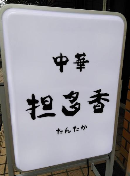 tantaka_01