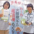 【南大阪】府南部の農産物直売所で、大阪産が当たるキャンペーンを開催
