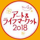 【入場無料】「アート&ライフマーケット 2018 in モンテメール芦屋」10/31(水)開催