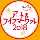 「アート&ライフマーケット 2018 in モンテメール芦屋」10/31(水)開催