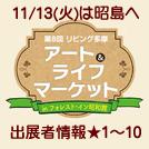 【第8回アート&ライフマーケット】出展者情報★NO.1~10