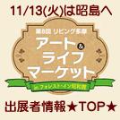【第8回アート&ライフマーケット】★出展者一覧TOP★11/13(火)は昭島へ!