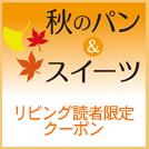 【特典付き】この秋注目、多摩エリアのおいしいパン&スイーツを紹介