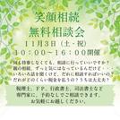 【立川】11/3(土・祝)「笑顔相続 無料相談会」開催