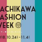 【立川】10/24(水)~11/4(日)「立川ファッションウィーク」開催