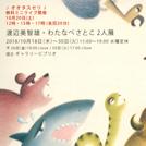 【国立】10/18(木)~30(火)「渡辺美智雄・わたなべさとこ2人展」開催