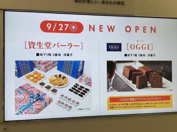【開店】東武百貨店船橋店に「資生堂パーラー」や「OGGI」がオープン