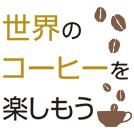 豆の種類、飲み方…その国ならではのコーヒーを味わえる店