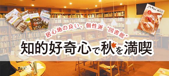 個性が光る図書館