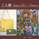 【立川】10/18(木)~23(火)無門庵ギャラリーで「三人展」開催