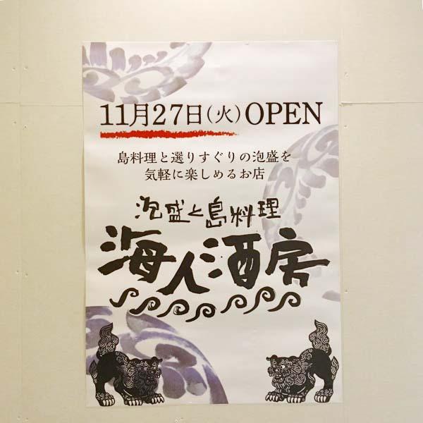【開店】沖縄料理「海人酒房」イクスピアリに11/27(火) オープン
