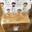 """千種区の食パン専門店「よいことパン」 材料への""""こだわりっぷり""""がすごい!"""