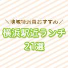 【横浜駅】おいしいランチ21選!横浜在住の主婦たちのおすすめ店紹介!
