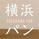 """<プレゼントあり>横浜の""""新しい""""パン屋"""