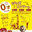 11/20(火)★0才からのジャズコンサート 仙台