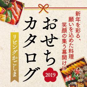 リビングかごしま『おせちカタログ2019』早めの予約がおすすめ!