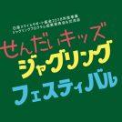 11/24(土)★せんだいキッズジャグリングフェスティバル