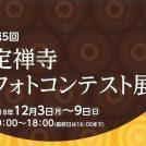 12/3(月)~9(日)★第5回 定禅寺フォトコンテスト展