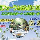 12/2(日)★環境フォーラムせんだい2018 ここからスタート! 小さな一歩