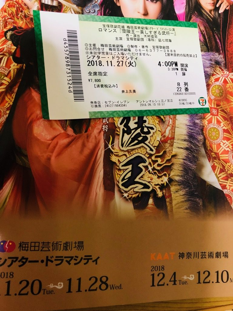 「美しかったが、悪いか?」ー伝説の武将・蘭陵王が宝塚に降臨!!