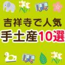 喜ばれる吉祥寺で人気の手土産10選 ~2018・2019年度最新版~