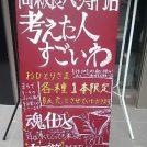 【横浜線沿線】行列の出来る食パン専門店『考えた人すごいわ』並んでみた!