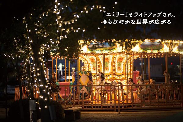 今年のイルミネーションは、エミフルMASAKI エミパークに注目!