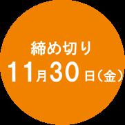 181108_huminundousuishinevents11