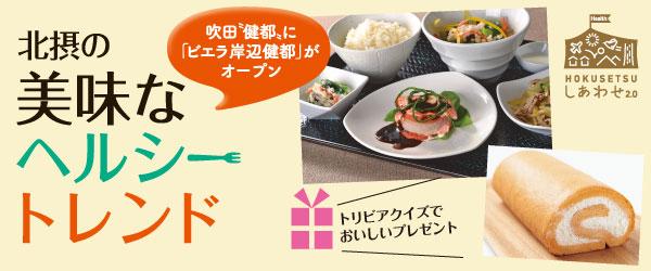 181122_hokusetu_healthytrend_01