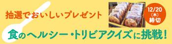 181122_hokusetu_healthytrend_02