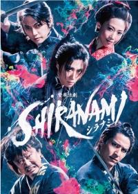「SHIRANAMI」