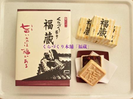 1811_fukugura1