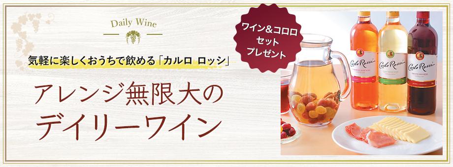 気軽に楽しくおうちで飲める「カルロ ロッシ」 アレンジ無限大の デイリーワイン ワインセットプレゼント!