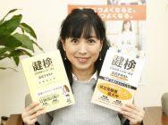 タレントの西村知美さんが5人目の【健康マスター名誉リーダー】に就任!