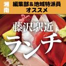 特派員&編集部員おすすめ 藤沢駅近ランチ15選