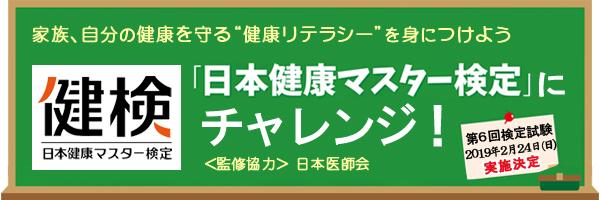 「日本健康マスター検定」第6回は2019年2月24日(日)に実施!