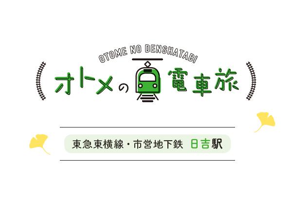 オトメの電車旅<東急東横線・市営地下鉄・日吉駅>秋の日吉でステキな店主の味めぐり