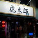 【六丁の目夫婦飲み】六丁の目再生酒場 虎太郎(こたろう)