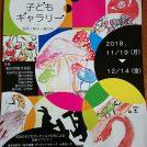 芸術の秋♪【2018まちかど子どもギャラリー in 金井・鶴川・藤の台】