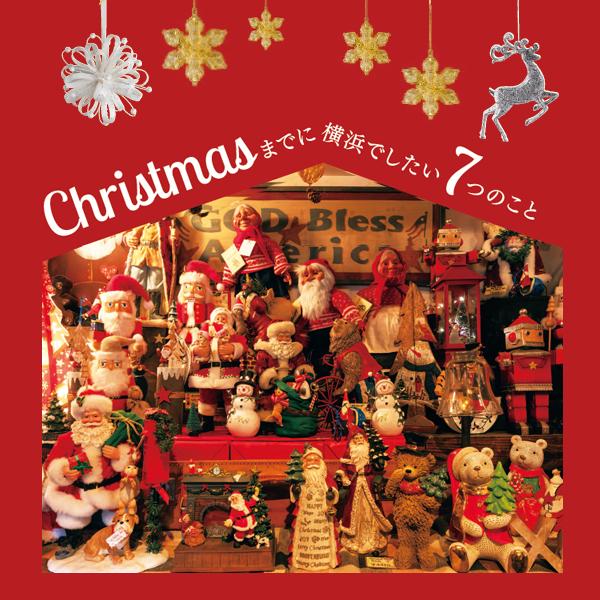 20181130-christmas00-1