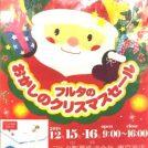 フルタ製菓クリスマスセール2018@西荻窪 フルタ製菓 東京支店