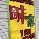 12月オープン予定!西荻窪に炭火焼肉・韓国料理「味家」